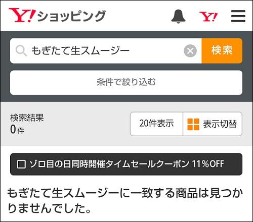Yahooショッピングでの商品検索