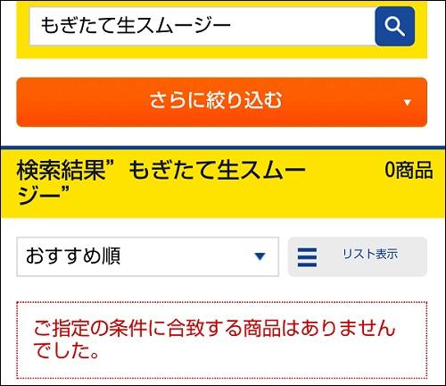 マツキヨのe-shop検索