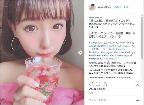 加藤里奈さんの口コミ投稿画像