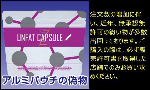 アンファットカプセルの偽物商品画像