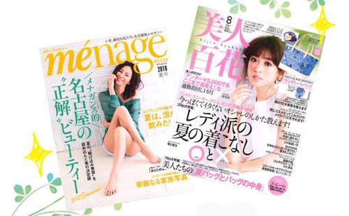 紹介された雑誌