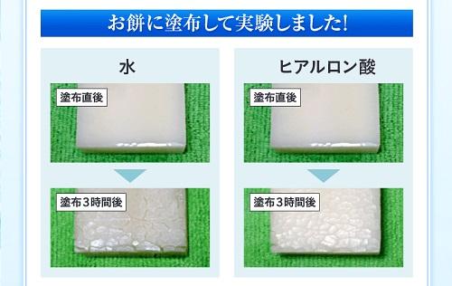 お餅に水とヒアルロン酸を塗った時間経過の比較写真